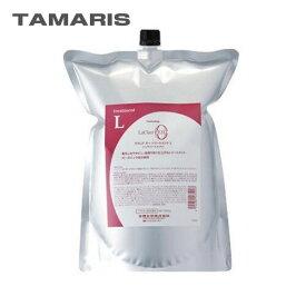 【あす楽対応】【送料無料】TAMARIS タマリス ラクレア オー トリートメント L ラッシュリペア 2000g 詰替え