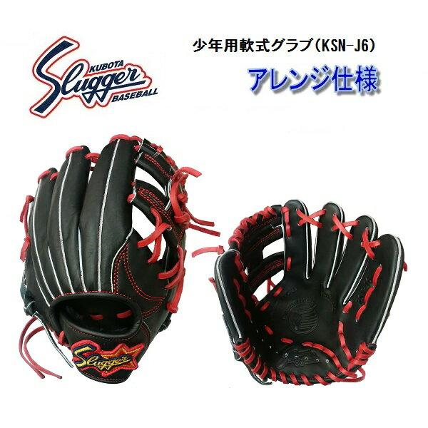 久保田スラッガー オリジナル少年用軟式グラブ KSN-J6ベース 刺繍無料 湯揉み型付無料