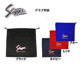 【メール便可】【刺繍無料】久保田スラッガー C-504 グラブ布袋