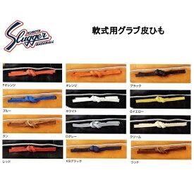 久保田スラッガー 皮ひも5本セット(軟式用) E-2 送料無料