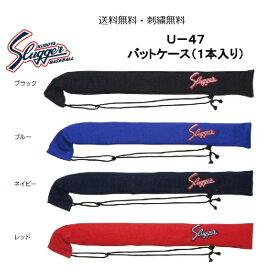 【刺繍無料・送料無料】久保田スラッガー バットケースU-47(1本用)長さ:約90cm 巾:12cm素材:布