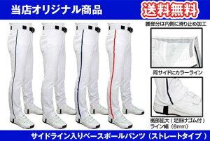 【送料無料】野球用ライン入りユニフォーム パンツ(ストレートタイプ)