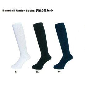 ベースボールアンダーソックス(3足組)MINE MB51/MB50 野球ソックス 送料無料