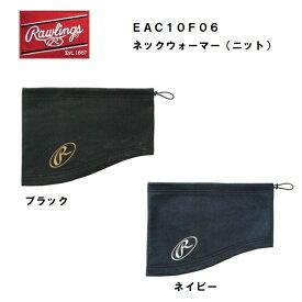 【刺繍無料・送料無料】ローリングス ネックウォーマー EAC10F06
