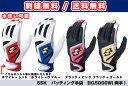 【刺繍無料・送料無料】SSK BG5000W バッティング手袋(両手)▲代引きは送料別▲