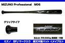 ミズノ 硬式用木製バット Professional M06