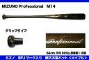 ミズノ 硬式用木製バット Professional M14