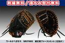 【刺繍無料/湯揉型付け無料】ワールドペガサス WKF96S 硬式用右投げファーストミット