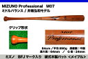 ミズノ 硬式用木製バット Professional M07