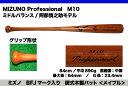 ミズノ 硬式用木製バット Professional M10