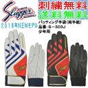 バッティング手袋(少年用)両手用 久保田スラッガー S-303J 送料無料 刺繍無料