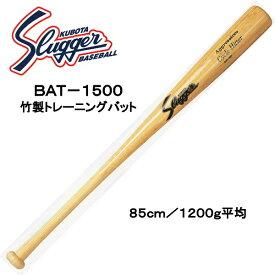 久保田スラッガー竹製トレーニングバット BAT-1500