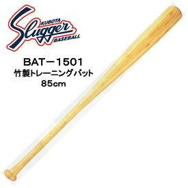 久保田スラッガー竹製トレーニングバット BAT-1501