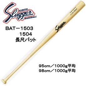 久保田スラッガー長尺バット BAT-1505