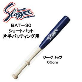 久保田スラッガーショートバット BAT-30