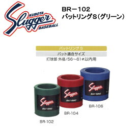 久保田スラッガー バットリングS(グリーン) BR-102