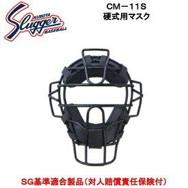 久保田スラッガー 硬式用キャッチャーマスク CM-11S