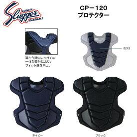 久保田スラッガー 硬式用キャッチャープロテクター CP-120