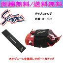 久保田スラッガー グラブフォルダ C-606 刺繍無料 送料無料