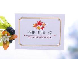 四季 オータムリーフ 席札 印刷なし セット 手作り キット ペーパーアイテム 結婚式 披露宴 ウエディング 秋 紅葉