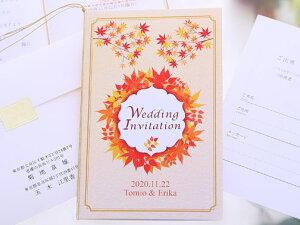 四季 オータムリーフ 招待状 印刷なし セット 手作り キット ペーパーアイテム 結婚式 披露宴 ウエディング 秋 紅葉