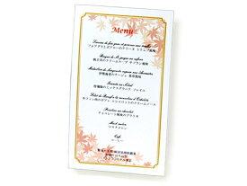 四季 オータムリーフ メニュー 表 印刷なし セット 手作り キット ペーパーアイテム 結婚式 披露宴 ウエディング 紅葉 秋