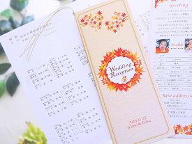 四季 オータムリーフ 席次表 A4 印刷なし セット 手作り キット ペーパーアイテム 結婚式 披露宴 ウエディング 秋 紅葉