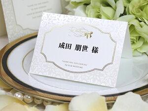 ベリンダ 席札 4名分 A4 印刷なし セット 手作り キット ペーパーアイテム 結婚式 披露宴 ウエディング