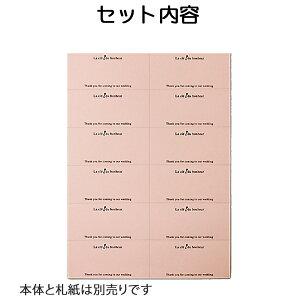 ボヌール 席札 札紙 12名分 A4 印刷なし セット 手作り キット ペーパーアイテム 結婚式 披露宴 ウエディング
