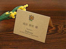 ブーケ 席札 クラフト紙 印刷なし セット 手作り キット ペーパーアイテム 結婚式 披露宴 ウエディング 花