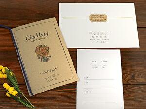 ブーケ 招待状 クラフト紙 印刷なし セット 手作り キット ペーパーアイテム 結婚式 披露宴 ウエディング 花 ナチュラル