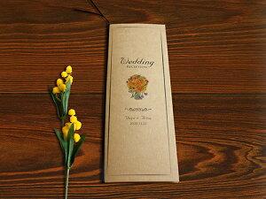 ブーケ 席次表 B4 クラフト紙 印刷なし セット 手作り キット ペーパーアイテム 結婚式 披露宴 ウエディング 花