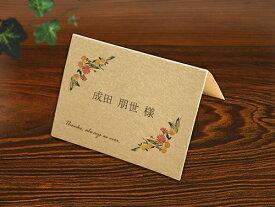 カリーナ 席札 クラフト紙 印刷なし セット 手作り キット ペーパーアイテム 結婚式 披露宴 ウエディング 花