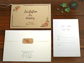 カリーナ 招待状 クラフト紙 印刷なし セット 手作り キット ペーパーアイテム 結婚式 披露宴 ウエディング 花 ナチュラル