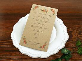 カリーナ メニュー 表 クラフト紙 印刷なし セット 手作り キット ペーパーアイテム 結婚式 披露宴 ウエディング 花