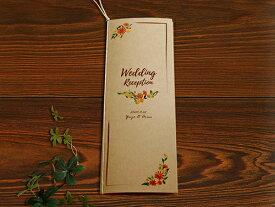 カリーナ 席次表 B4 クラフト紙 印刷なし セット 手作り キット ペーパーアイテム 結婚式 披露宴 ウエディング 花