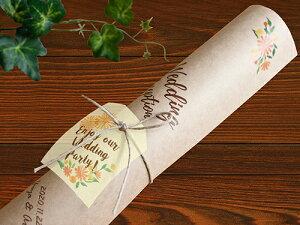 カリーナ 席次表 ロールタイプ クラフト紙 くるくる 印刷なし セット 手作り キット ペーパーアイテム 結婚式 披露宴 ウエディング 花