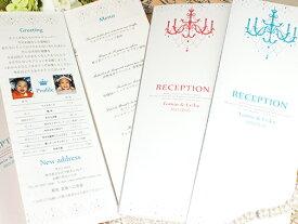 シャンデリア 席次表 B4 印刷なし セット 手作り キット ペーパーアイテム 結婚式 披露宴 ウエディング