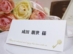 クラヴィス 席札 6名分 A4 印刷なし セット 手作り キット ペーパーアイテム 結婚式 披露宴 ウエディング 鍵