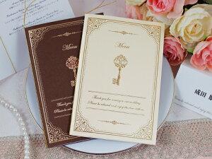 クラヴィス メニュー 表 印刷なし セット 手作り キット ペーパーアイテム 結婚式 披露宴 ウエディング 鍵