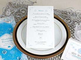 四季 クリスタルスノー メニュー 表 印刷なし セット 手作り キット ペーパーアイテム 結婚式 披露宴 ウエディング 雪 冬