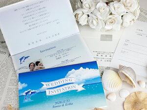 四季 ドルフィン 招待状 印刷なし セット 手作り キット ペーパーアイテム 結婚式 披露宴 ウエディング 夏 海 イルカ