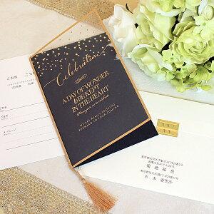 エトワール 招待状 印刷なし セット 手作り キット ペーパーアイテム 結婚式 披露宴 ウエディング 夜 星