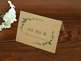 フィール 席札 印刷なし セット 手作り キット ペーパーアイテム 結婚式 披露宴 ウエディング クラフト紙