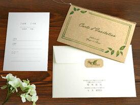 フィール 招待状 クラフト紙 印刷なし セット 手作り キット ペーパーアイテム 結婚式 披露宴 ウエディング ナチュラル