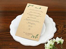 フィール メニュー 表 クラフト紙 印刷なし セット 手作り キット ペーパーアイテム 結婚式 披露宴 ウエディング