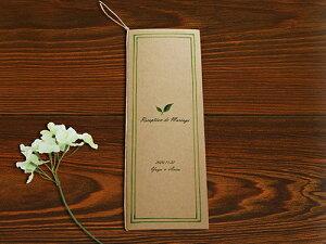 フィール 席次表 B4 クラフト紙 印刷なし セット 手作り キット ペーパーアイテム 結婚式 披露宴 ウエディング ナチュラル