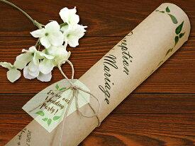 フィール 席次表 ロールタイプ クラフト紙 くるくる 印刷なし セット 手作り キット ペーパーアイテム 結婚式 披露宴 ウエディング
