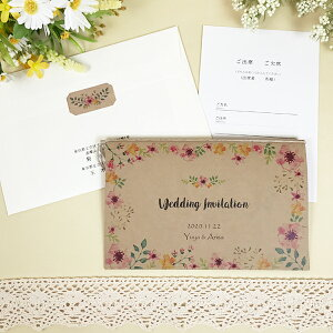 フェリーチェ 招待状 クラフト紙 印刷なし セット 手作り キット ペーパーアイテム 結婚式 披露宴 ウエディング ナチュラル 花