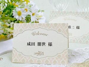 フェリシア 席札 4名分 A4 印刷なし セット 手作り キット ペーパーアイテム 結婚式 披露宴 ウエディング